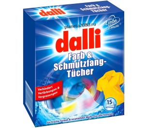 Салфетки-ловушки для всех типов тканей Dalli Farb & Schmutzfangtucher 15шт.